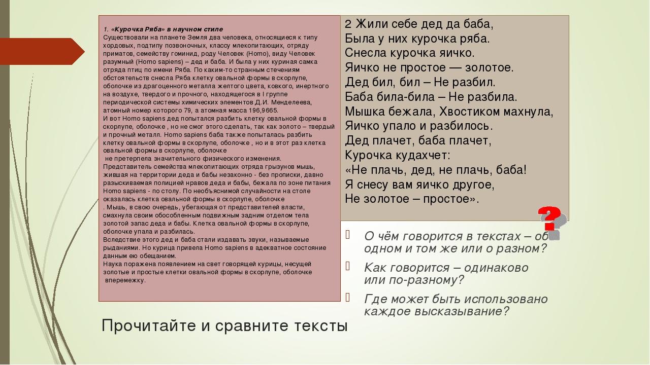 Прочитайте и сравните тексты 1. «Курочка Ряба» в научном стиле Существовали н...