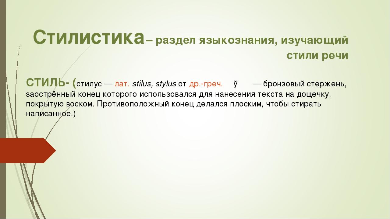 Стилистика – раздел языкознания, изучающий стили речи СТИЛЬ- (стилус— лат.s...