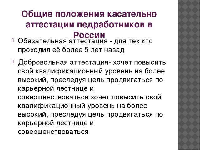 Общие положения касательно аттестации педработников в России Обязательная атт...