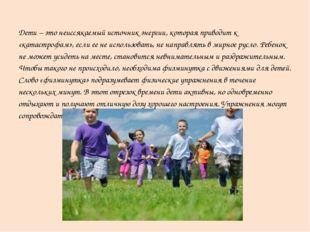 Дети – это неиссякаемый источник энергии, которая приводит к «катастрофам», е