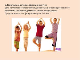 5.Двигательно-речевые физкультминутки Дети коллективно читают небольшие весел