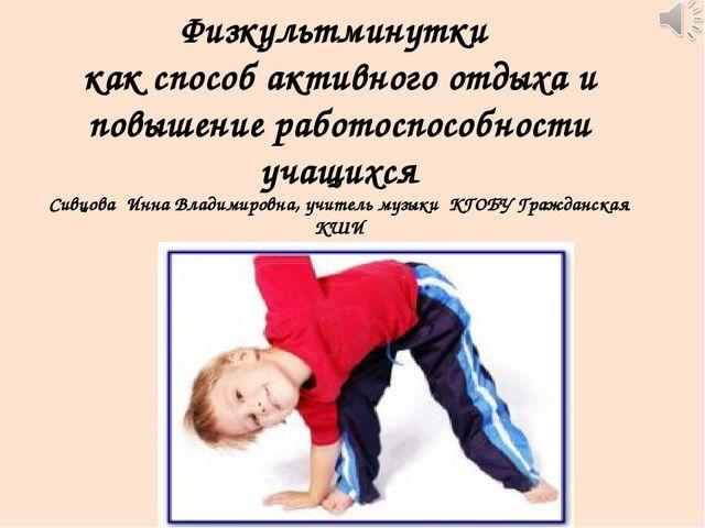 Физкультминутки как способ активного отдыха и повышение работоспособности уча...