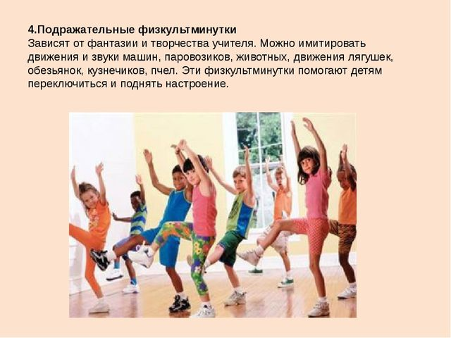 4.Подражательные физкультминутки Зависят от фантазии и творчества учителя. Мо...