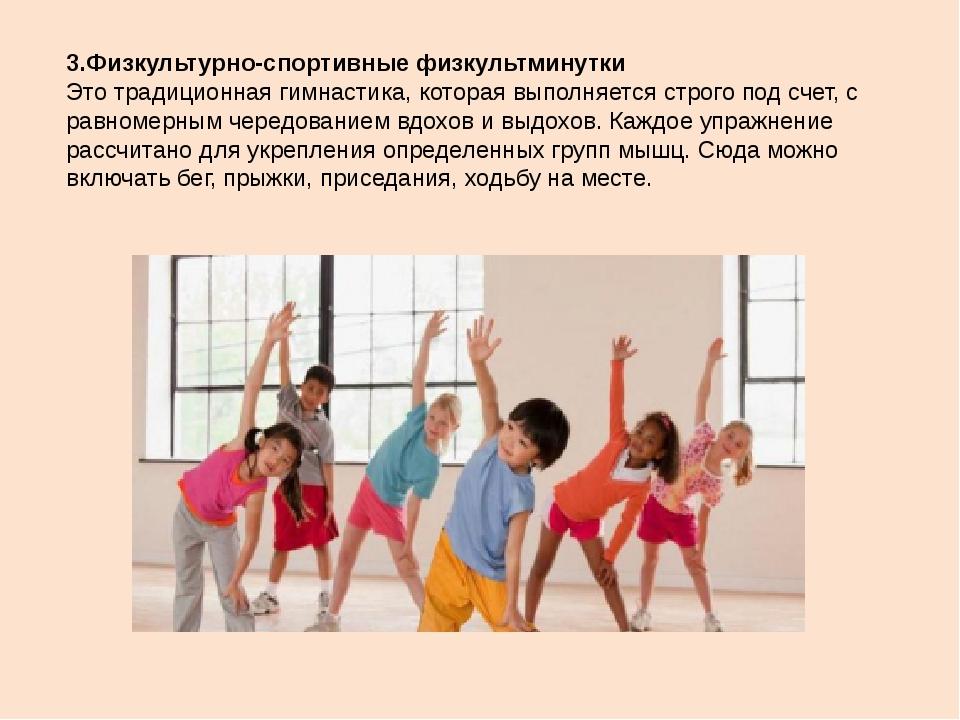 3.Физкультурно-спортивные физкультминутки Это традиционная гимнастика, котора...