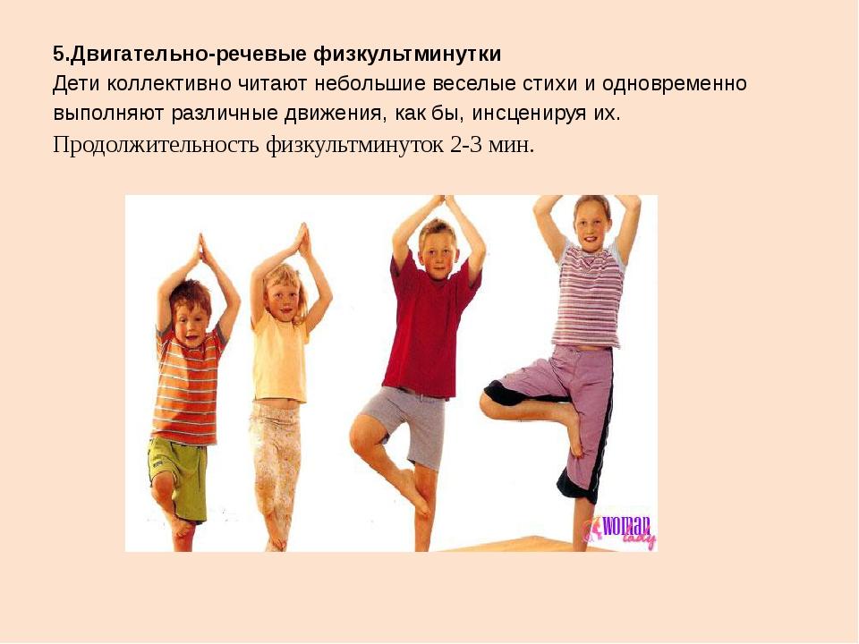 5.Двигательно-речевые физкультминутки Дети коллективно читают небольшие весел...