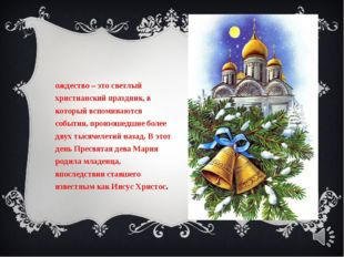 Рождество – это светлый христианский праздник, в который вспоминаются события