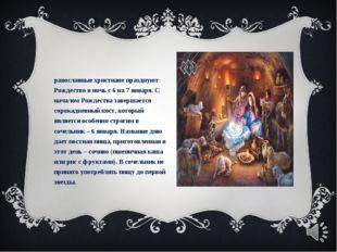 Православные христиане празднуют Рождество в ночь с 6 на 7 января. С началом