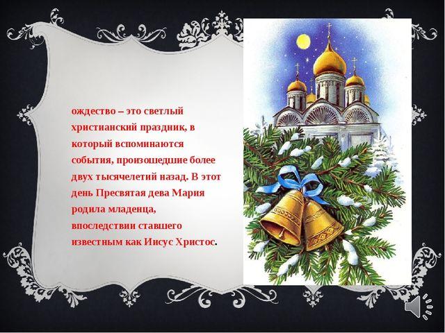 Рождество – это светлый христианский праздник, в который вспоминаются события...