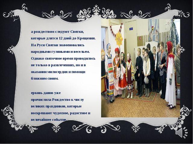 За рождеством следуютСвятки, которые длятся 12 дней доКрещения. На Руси Свя...