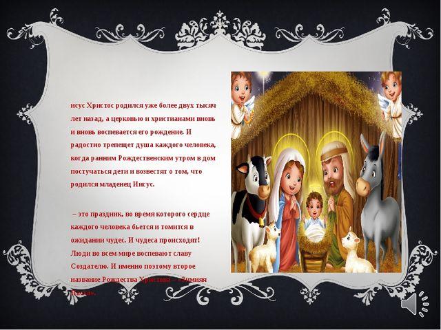 Иисус Христос родился уже более двух тысяч лет назад, а церковью и христианам...