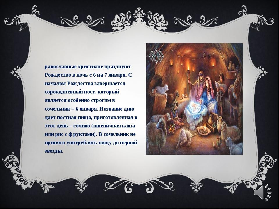 Православные христиане празднуют Рождество в ночь с 6 на 7 января. С началом...