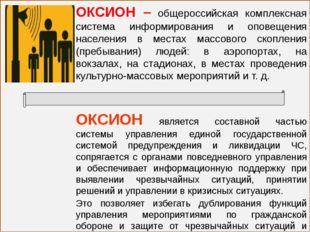 ОКСИОН – общероссийская комплексная система информирования и оповещения насел