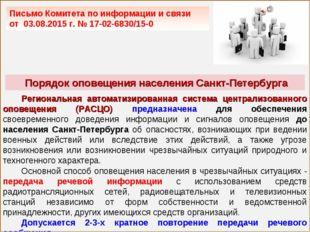 Письмо Комитета по информации и связи от 03.08.2015 г. № 17-02-6830/15-0 Поря