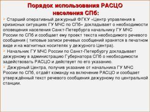 Порядок использования РАСЦО населения СПб: Старший оперативный дежурный ФГКУ