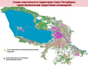 Схема озвученности территории Санкт-Петербурга гарантированными средствами оп