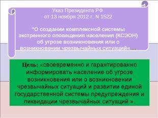 """Указ Президента РФ от 13 ноября 2012г. N1522 """"О создании комплексной систем"""
