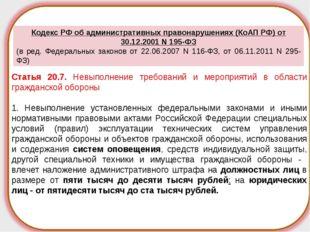 Кодекс РФ об административных правонарушениях (КоАП РФ) от 30.12.2001 N 195-Ф