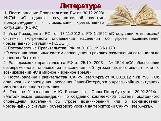 2. Указ Президента РФ от 13.11.2012 г. РФ №1522 «О создании комплексной систе...