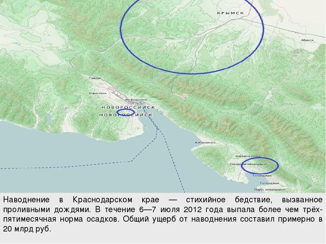 Наводнение в Краснодарском крае — стихийное бедствие, вызванное проливными до...
