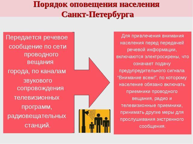 Порядок оповещения населения Санкт-Петербурга Для привлечения внимания населе...