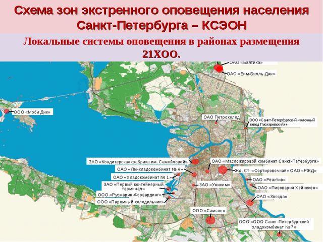 Локальные системы оповещения в районах размещения 21ХОО. Схема зон экстренног...