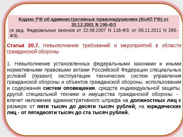 Кодекс РФ об административных правонарушениях (КоАП РФ) от 30.12.2001 N 195-Ф...