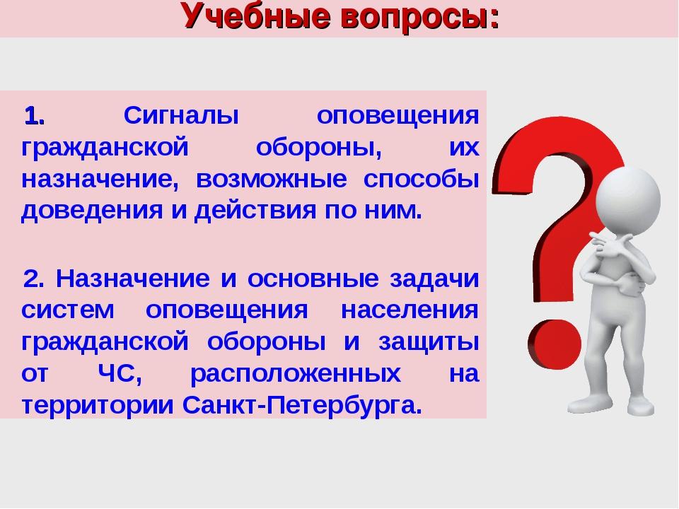 Учебные вопросы: 1. Сигналы оповещения гражданской обороны, их назначение, во...