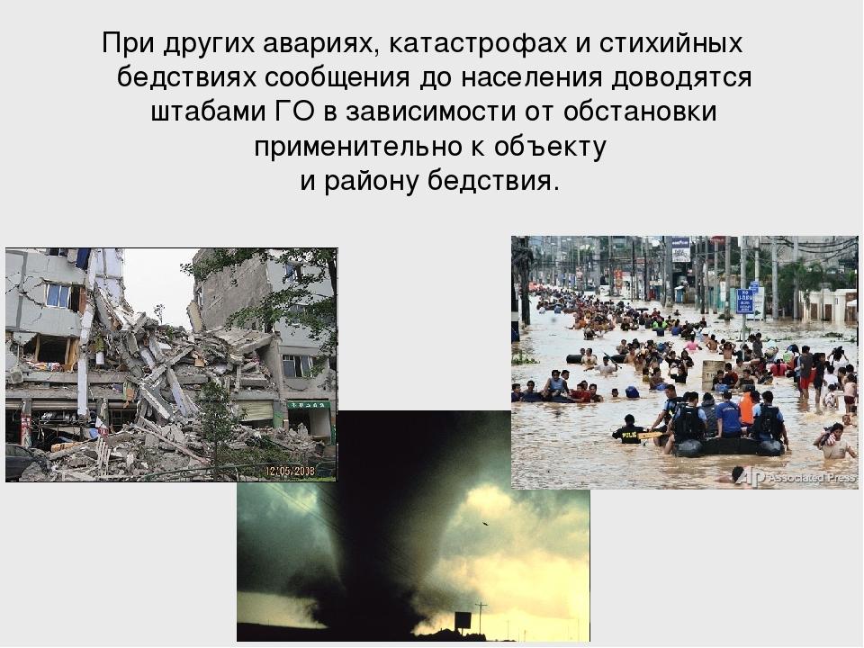 При других авариях, катастрофах и стихийных бедствиях сообщения до населения...