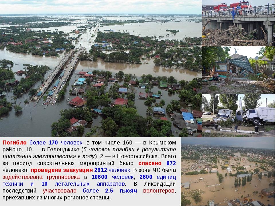 Погибло более 170 человек, в том числе 160 — в Крымском районе, 10 — в Геленд...