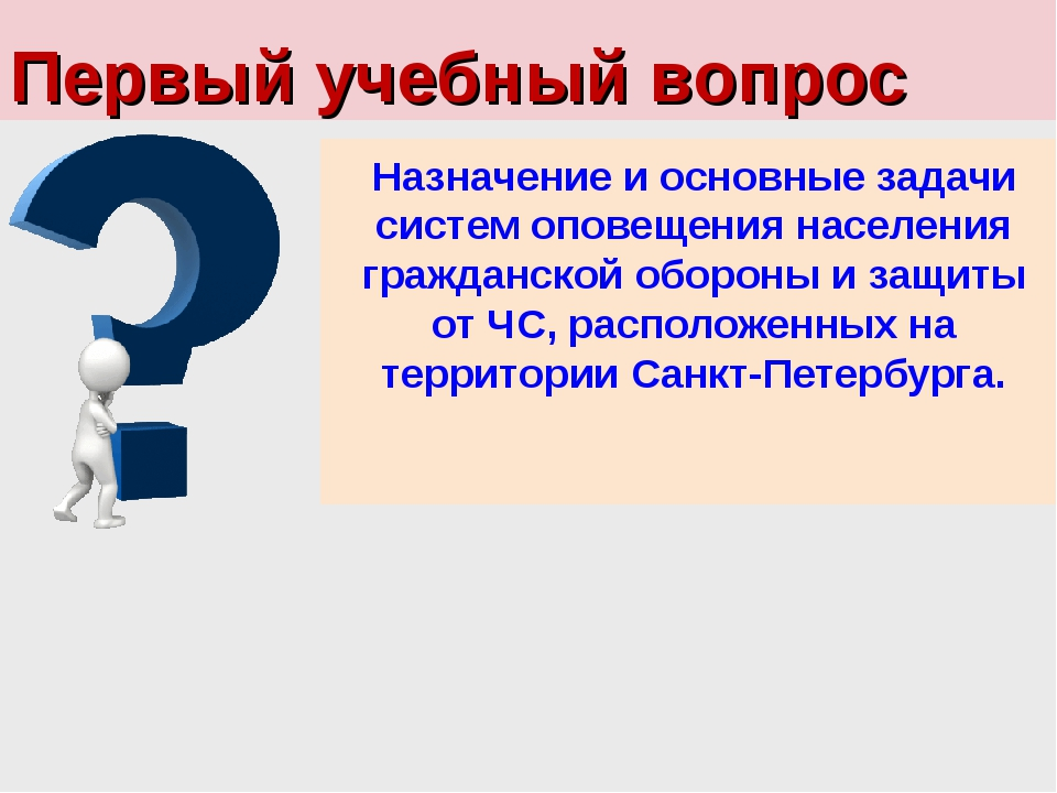 Первый учебный вопрос Назначение и основные задачи систем оповещения населени...