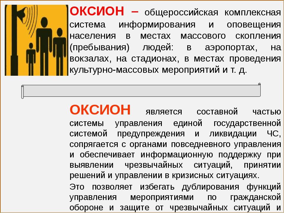 ОКСИОН – общероссийская комплексная система информирования и оповещения насел...