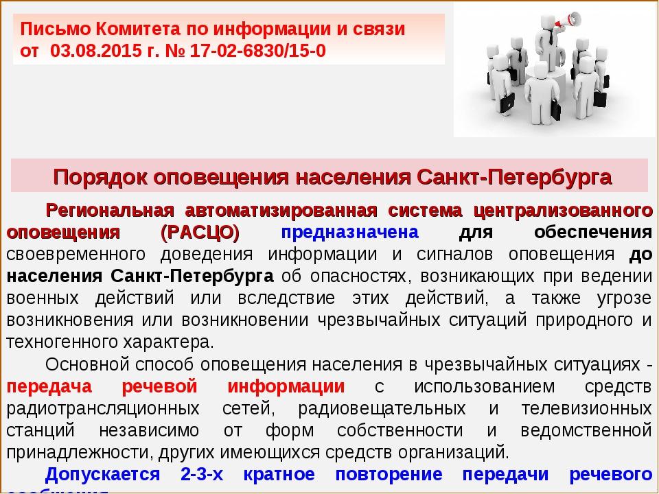 Письмо Комитета по информации и связи от 03.08.2015 г. № 17-02-6830/15-0 Поря...