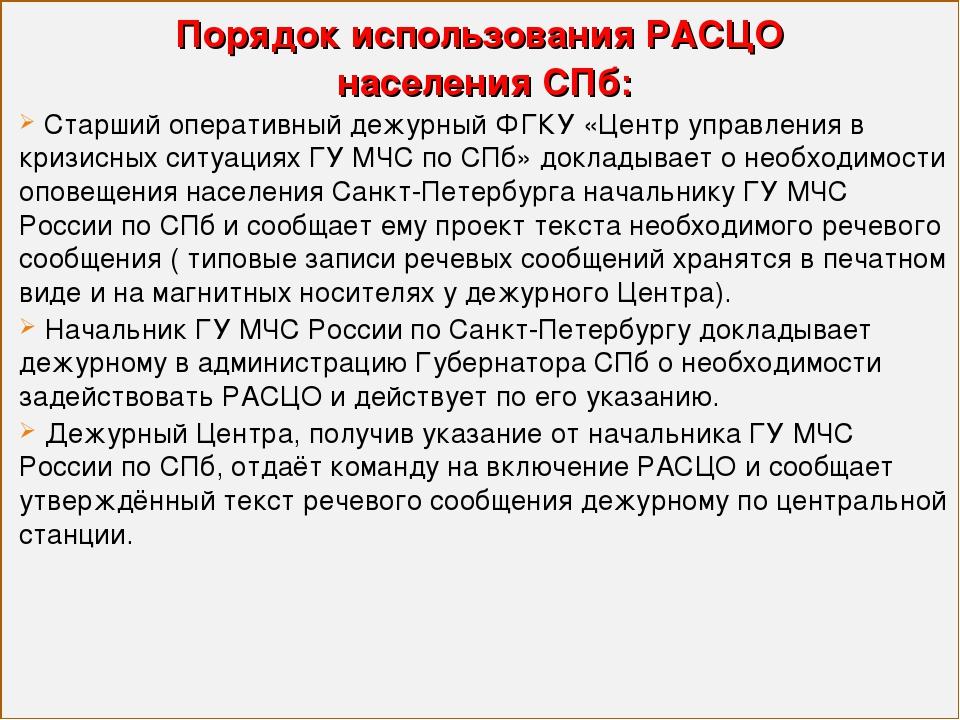 Порядок использования РАСЦО населения СПб: Старший оперативный дежурный ФГКУ...