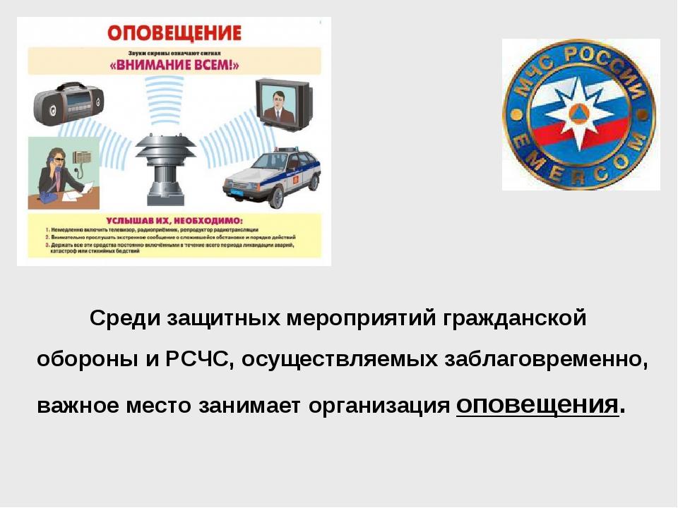 Среди защитных мероприятий гражданской обороны и РСЧС, осуществляемых заблаго...