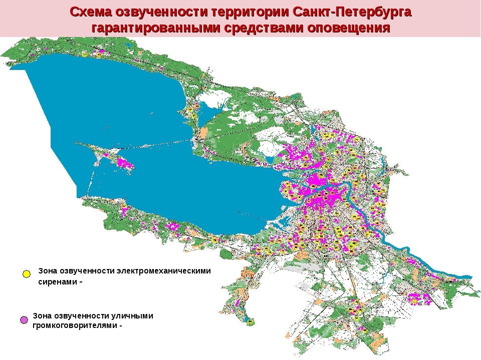 Схема озвученности территории Санкт-Петербурга гарантированными средствами оп...