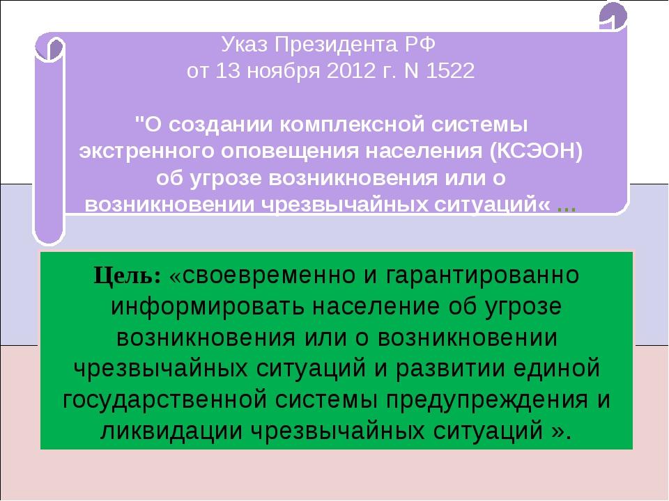 """Указ Президента РФ от 13 ноября 2012г. N1522 """"О создании комплексной систем..."""
