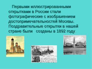 Первыми иллюстрированными открытками в России стали фотографические с изобра
