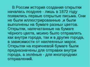 В России история создания открытки началась позднее - лишь в 1872 году появи