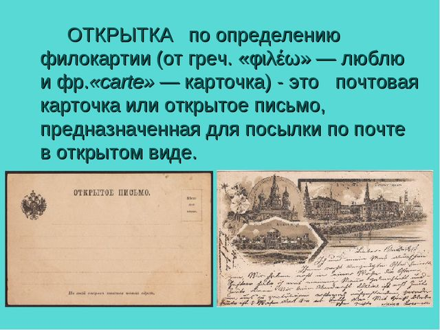 ОТКРЫТКА по определению филокартии (от греч. «φιλέω»— люблю и фр.«carte»—...