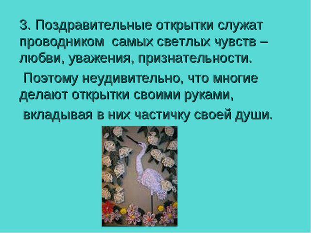 3. Поздравительные открытки служат проводником самых светлых чувств – любви,...