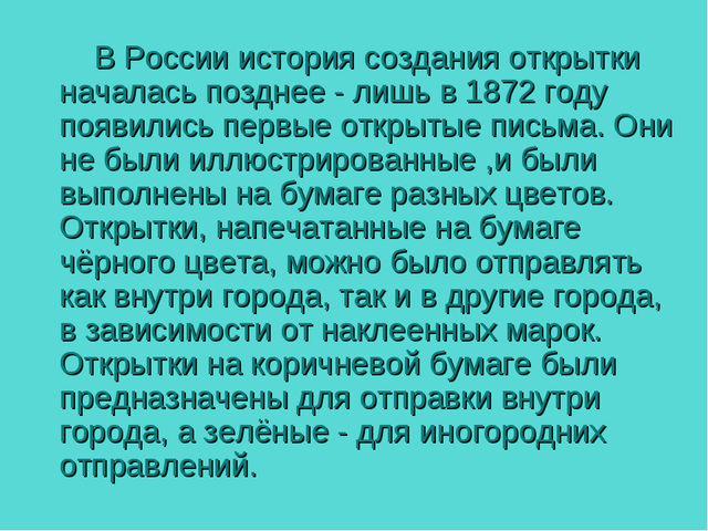 В России история создания открытки началась позднее - лишь в 1872 году появи...