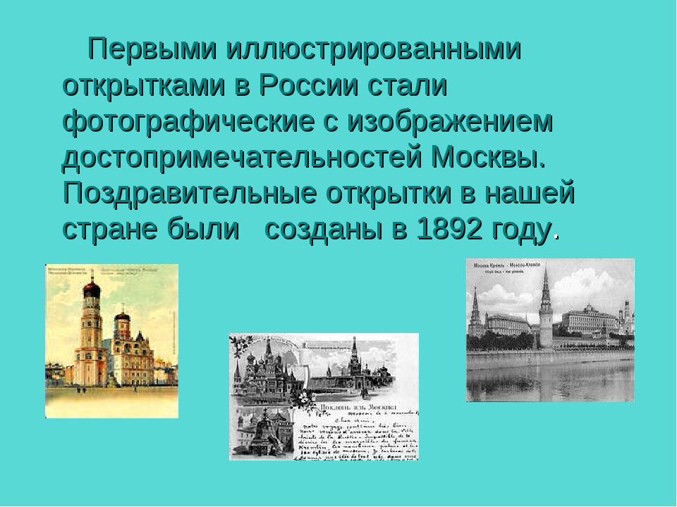 Первыми иллюстрированными открытками в России стали фотографические с изобра...