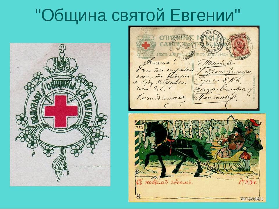 Община евгении открытка, друзей