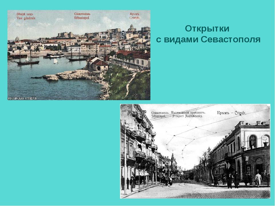 Открытки с видами Севастополя