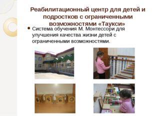 Реабилитационный центр для детей и подростков с ограниченными возможностями «