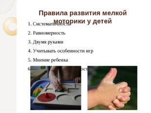 Правила развития мелкой моторики у детей 1. Систематичность 2. Равномерность