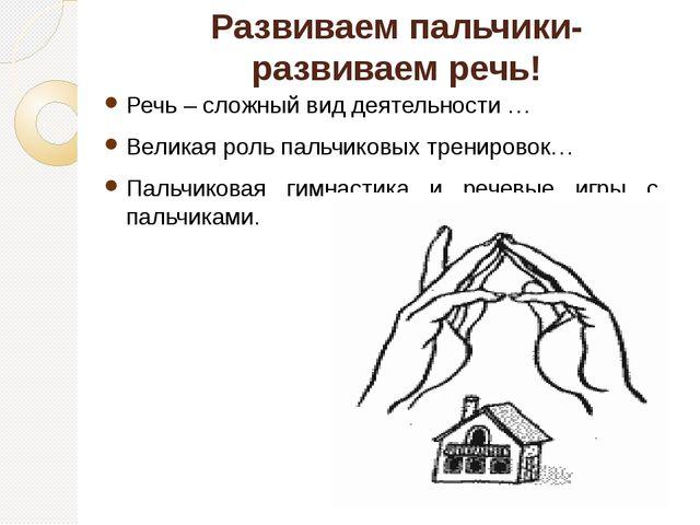Развиваем пальчики- развиваем речь! Речь – сложный вид деятельности … Великая...