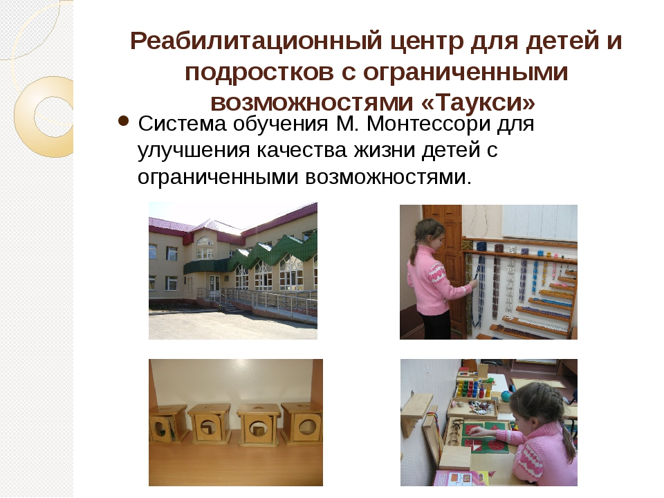 Реабилитационный центр для детей и подростков с ограниченными возможностями «...
