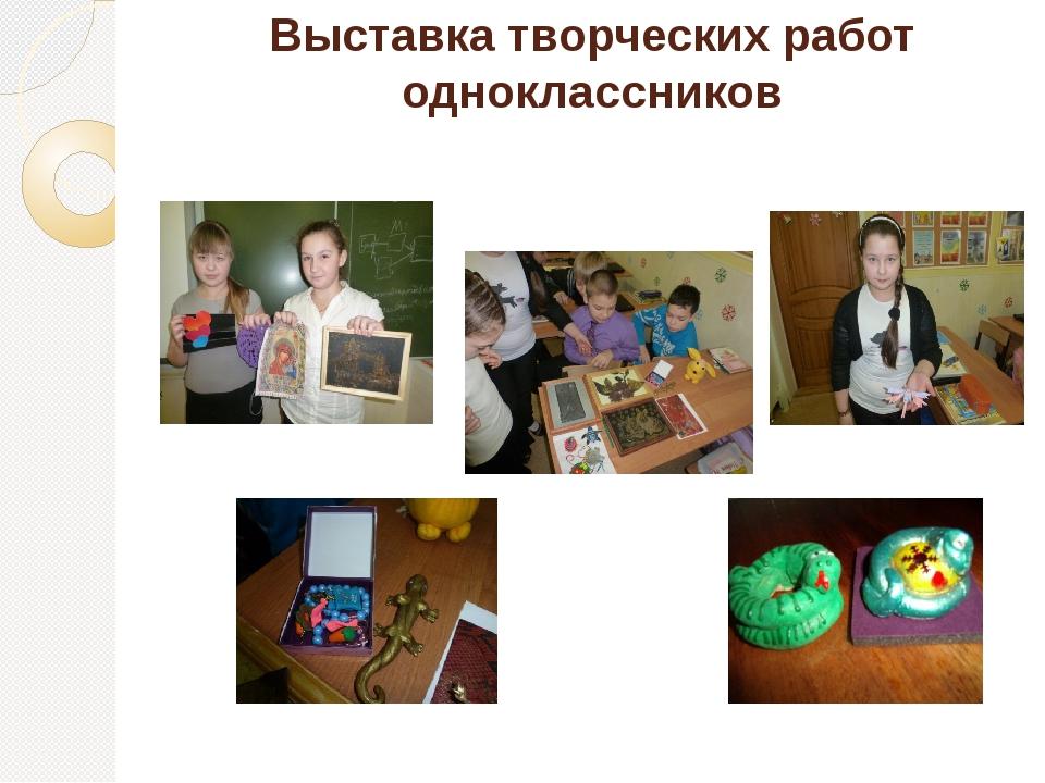 Выставка творческих работ одноклассников