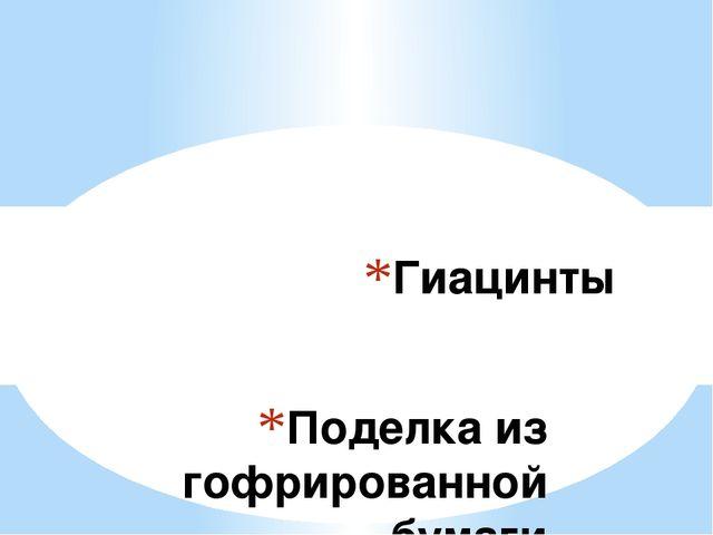 Поделка из гофрированной бумаги Гиацинты